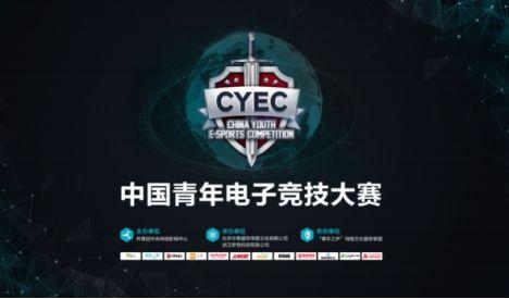 2018中国青年电子竞技大赛宣传片