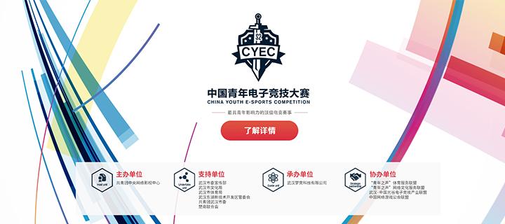 第二届中国青年电子竞技大赛