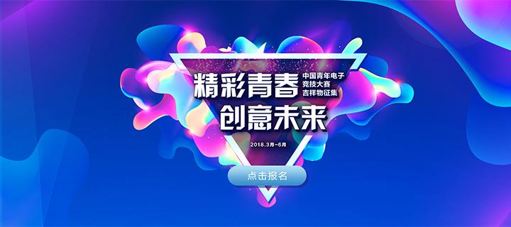 中国青年电子竞技大赛吉祥物征集