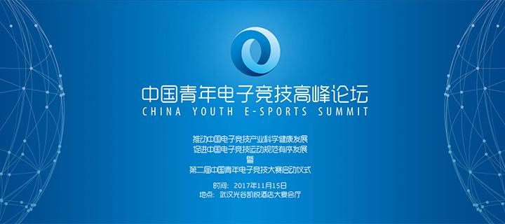 中国青年电子竞技高峰论坛