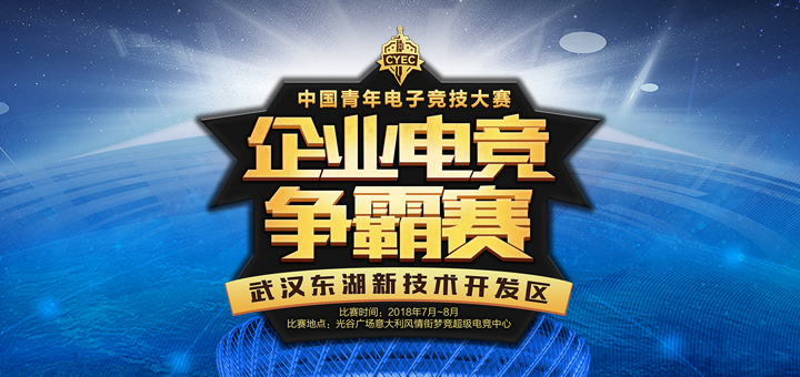 武汉东湖新技术开发区企业电竞大赛王者荣耀项目