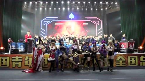 2019中国青年电子竞技大赛CYEC全国总决赛视频