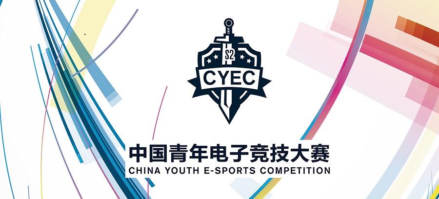 第二届中国青年电子竞技大赛全国区域合作伙伴正式招募