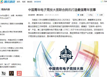 第二届中国青年电子竞技大赛(CYEC)天津赛区开赛