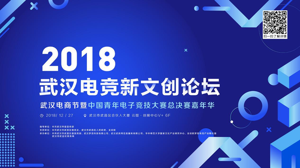 2018武汉电竞新文创论坛即将召开!