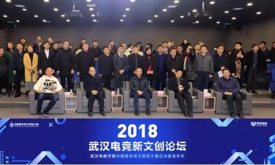 2018武汉电竞新文创论坛圆满落幕