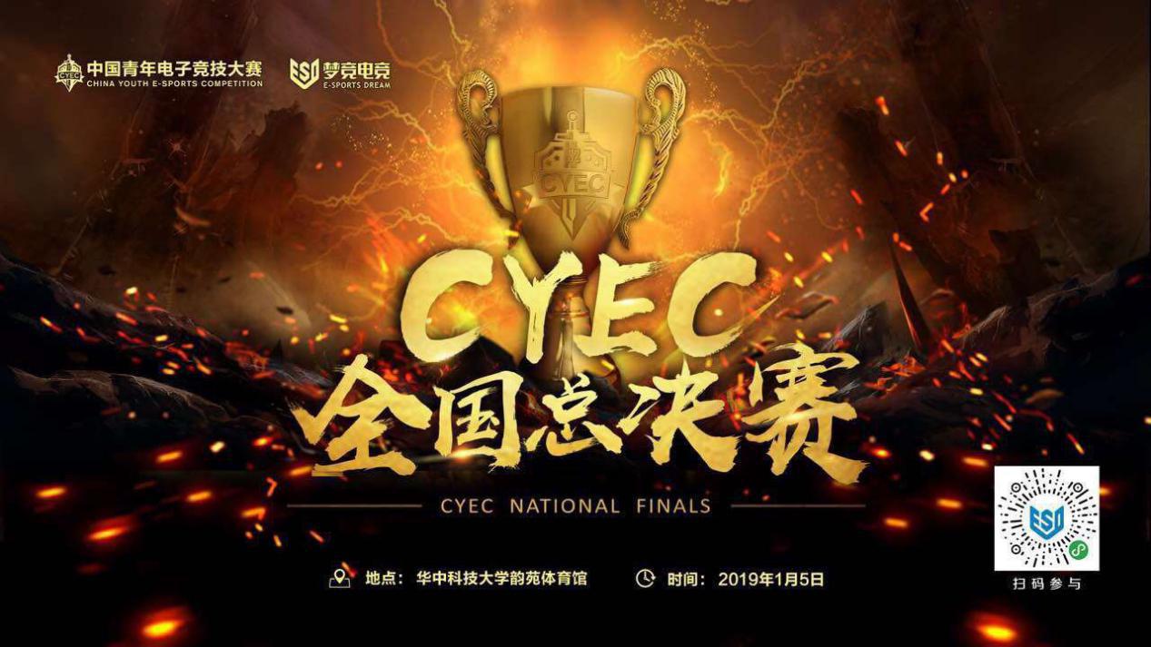 第二届中国青年电子竞技大赛全国总决赛开幕在即