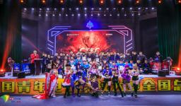 第二届中国青年电子竞技大赛圆满落下帷幕