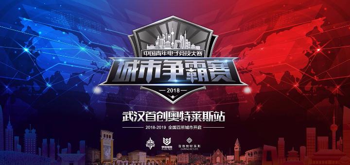 中国青年电子竞技大赛城市争霸赛 · 武汉首创奥特莱斯站
